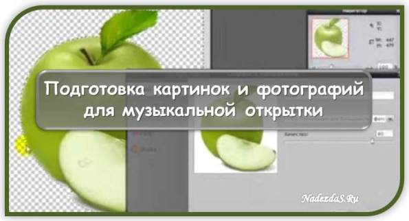 Как создать красивую открытку на компьютере
