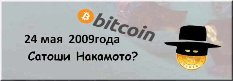 Криптовалюта bitcoin, плюсы и минусы